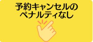 Kiminiオンライン英会話がおすすめな理由⑥ 予約キャンセルのペナルティなし