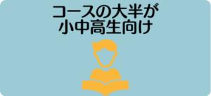 Kiminiオンライン英会話のデメリット① コースの大半が小中高生向け