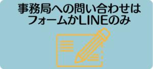 Kiminiオンライン英会話のデメリット③ 事務局への問い合わせはフォームかLINEのみ