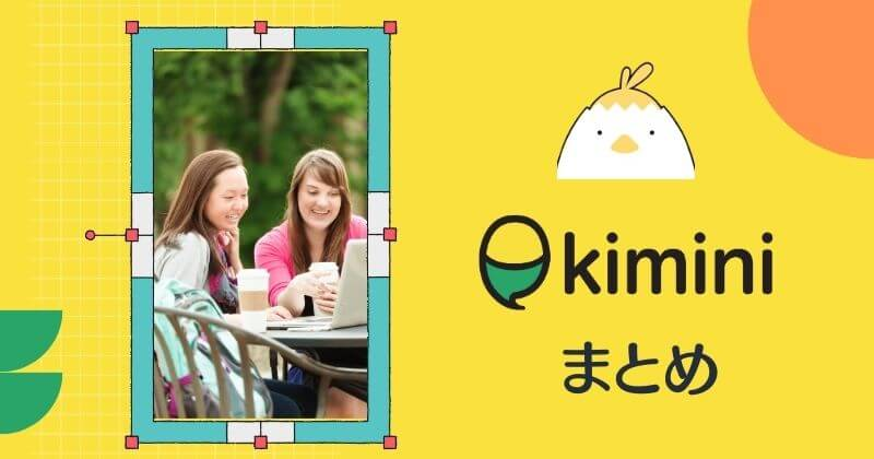 Kimini英会話・まとめ