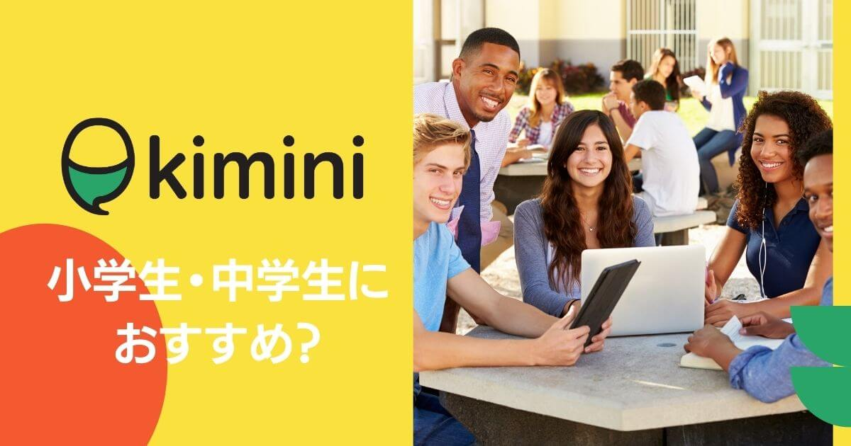 Kimini英会話:小中高生におすすめ?