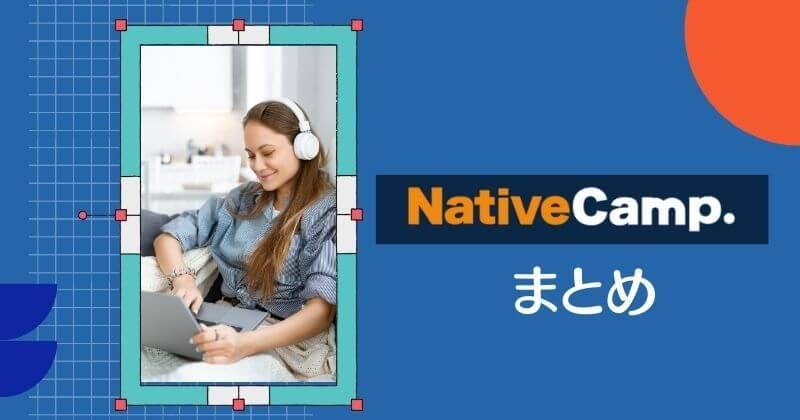 NativeCampまとめ