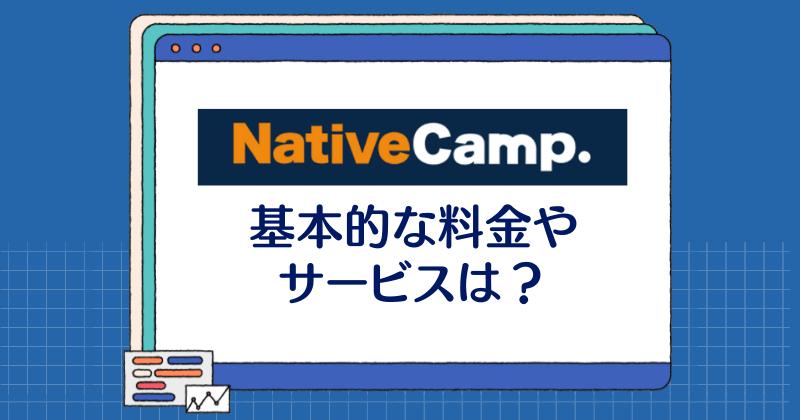 NativeCamp・基本的な料金やサービス