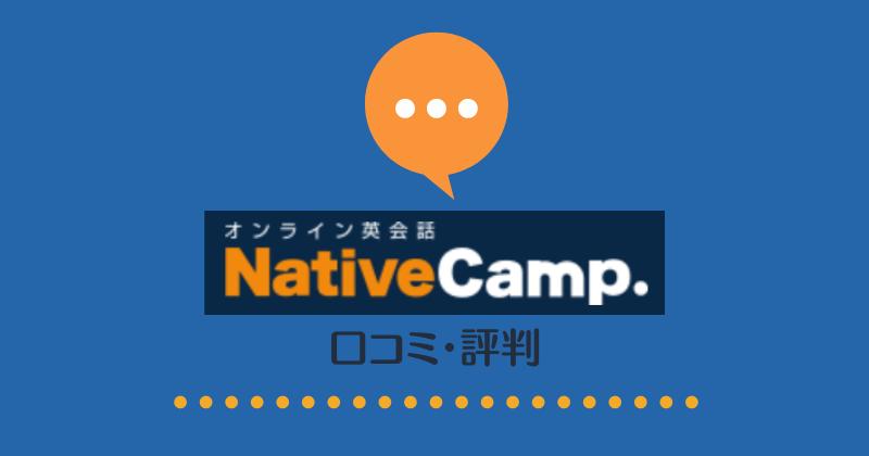 NativeCamp口コミ・評判