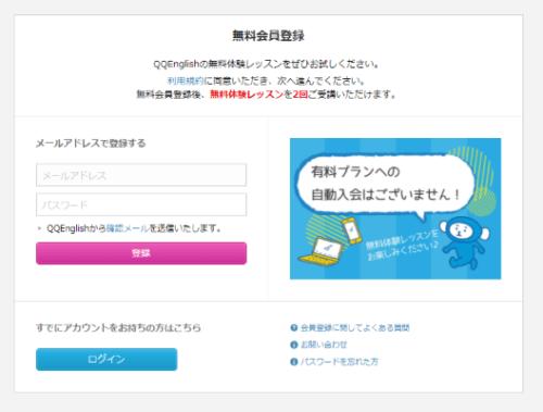QQ無料会員登録画面2