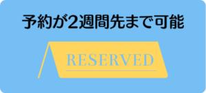 QQ Englishのおすすめ理由⑤予約が2週間先まで可能