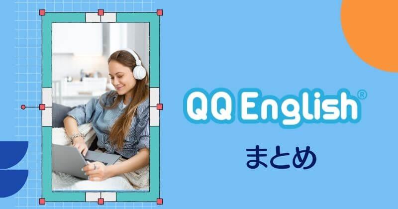 QQ Englishまとめ