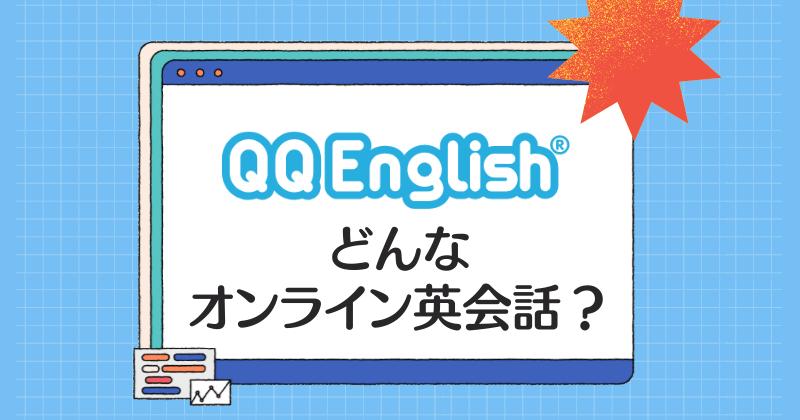 QQ English・どんなオンライン英会話