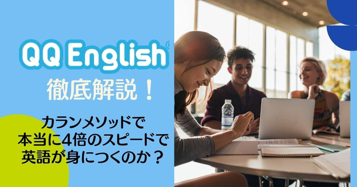 QQ English・アイキャッチ画像
