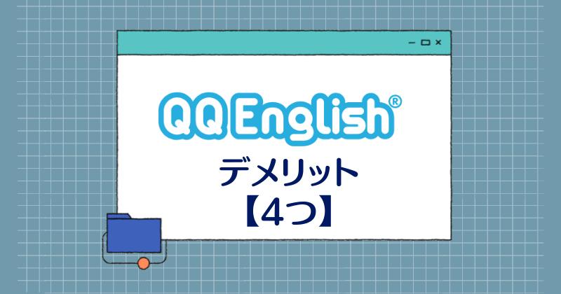 QQ English・デメリット4つ
