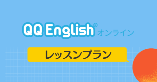 QQ English・レッスンプラン