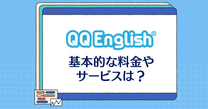 QQ English・基本的な料金やサービス