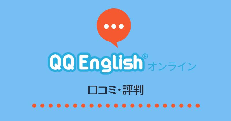 QQ English口コミ・評判