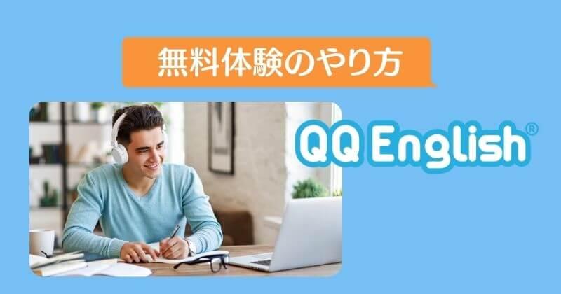 QQ English無料体験のやり方