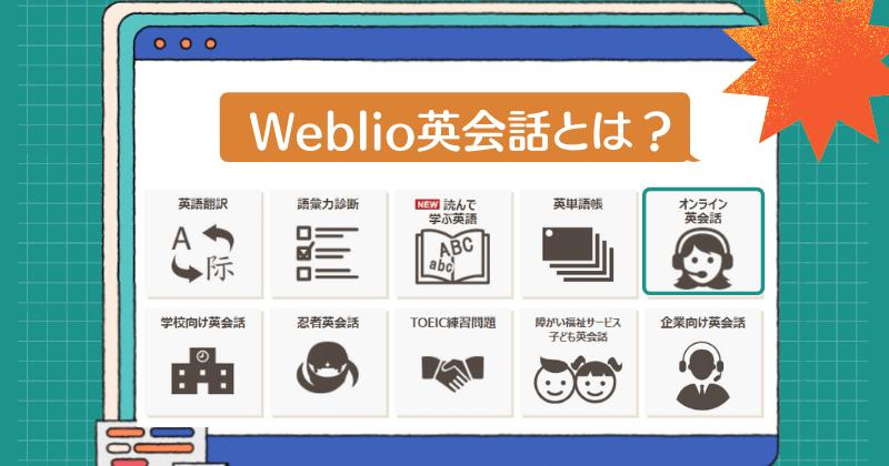 Weblio英会話とは?