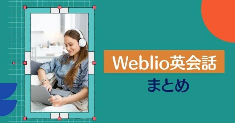 Weblio英会話まとめ