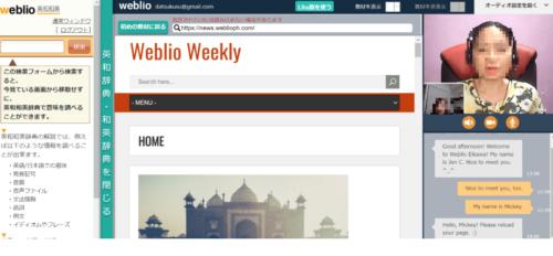 Weblio英会話レッスン画面1