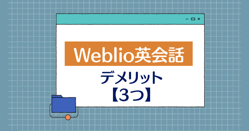 Weblio英会話・デメリット3つ