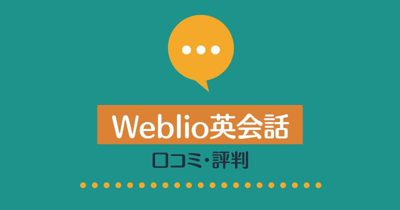 Weblio英会話口コミ・評判