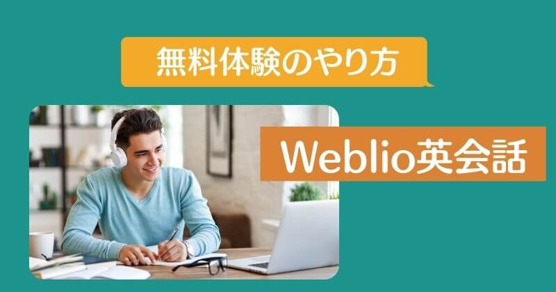 Weblio英会話無料体験のやり方