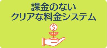 hanasoのおすすめポイント ④ 課金のないクリアな料金システム