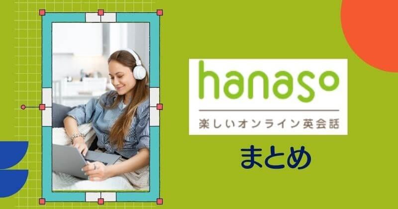 hanasoまとめ