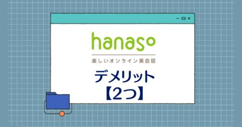 hanaso・デメリット2つ