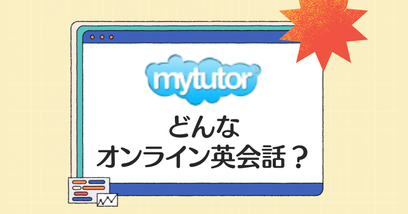 mytutor・どんなオンライン英会話