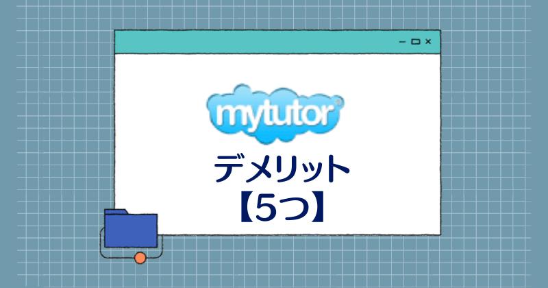 mytutor・デメリット5つ