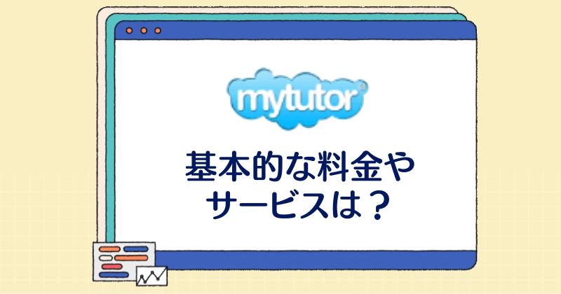 mytutor・基本的な料金やサービス