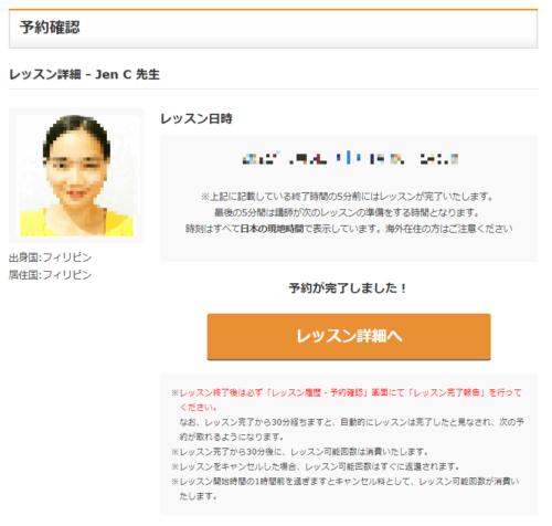 weblio無料体験方法4