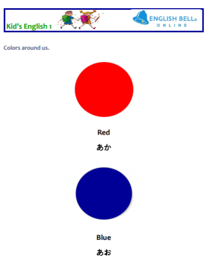 イングリッシュベルの「Kid'sEnglish 1」「Lesson 1 Colors いろ」のテキスト画像
