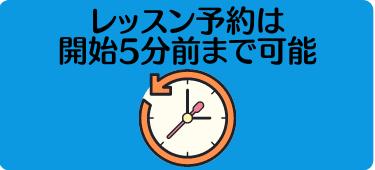 イングリッシュベルがおすすめな理由④ レッスン予約は開始5分前まで可能