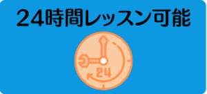 イングリッシュベルがおすすめな理由⑤ 24時間レッスン可能