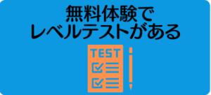 イングリッシュベルがおすすめな理由⑨ 無料体験でレベルテストがある