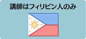 イングリッシュベルのデメリット④ 講師はフィリピン人のみ