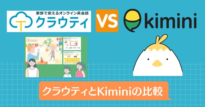 クラウティとKiminiの比較
