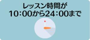 クラウティのデメリット② レッスン時間が10:00から24:00まで