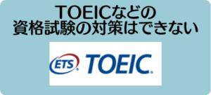 クラウティのデメリット④ TOEICなどの資格試験の対策はできない