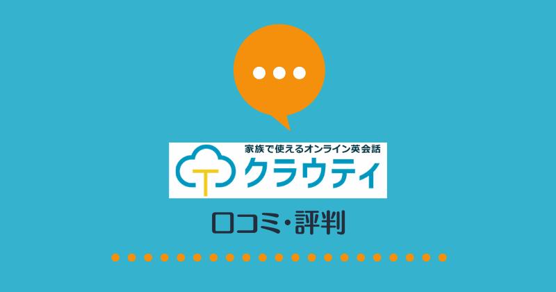 クラウティ・口コミ評判
