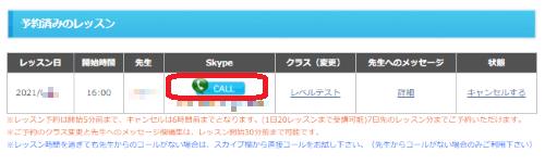 15Skype Callクリック