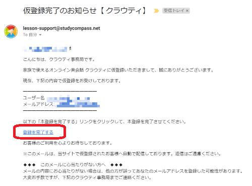 2クラウティメール確認2