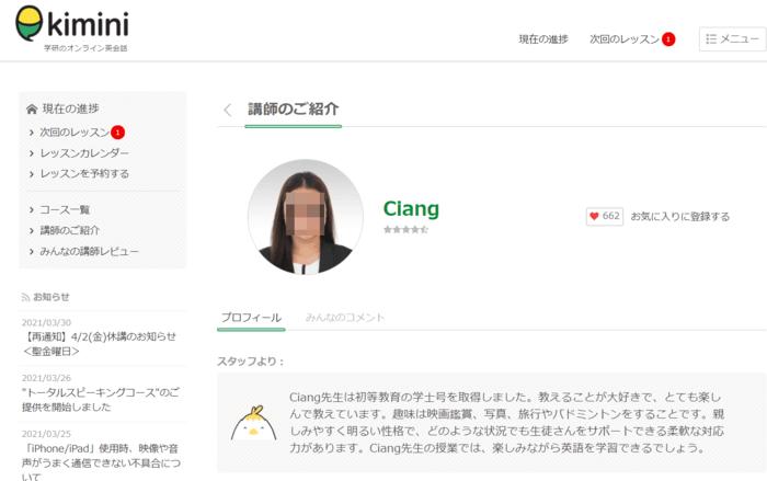 9Ciang先生プロフィール