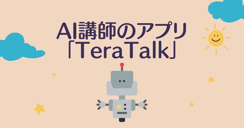 AI講師のアプリ「TeraTalk」