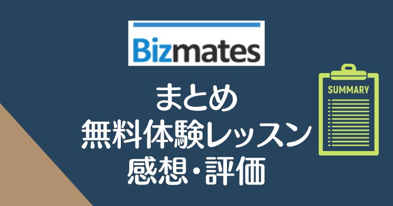 Bizmates・まとめ・無料体験レッスン感想・評価