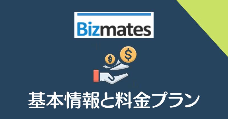 Bizmates・基本情報と料金プラン
