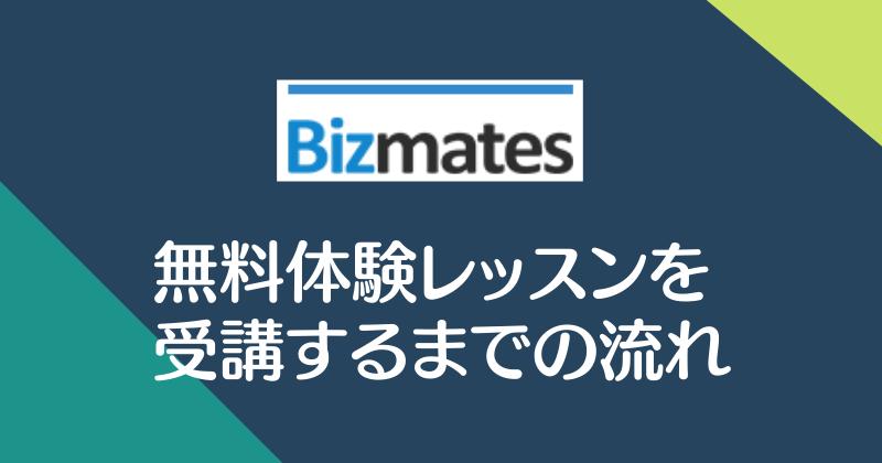 Bizmates・無料体験レッスンを受講するまでの流れ