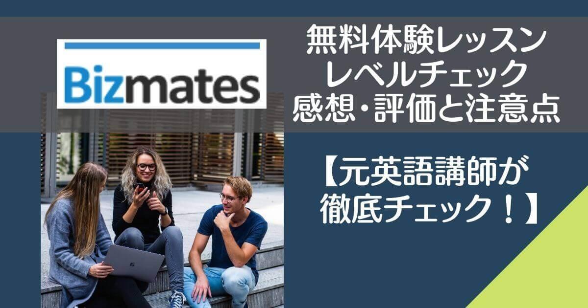 Bizmates無料体験レッスンレベルチェック感想・評価と注意点アイキャッチ画像