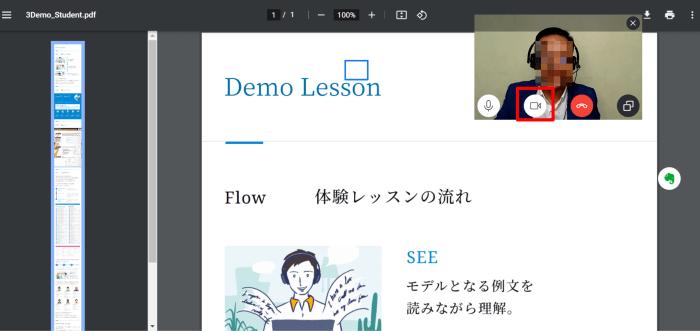 Bizmates Demo Lessonでビデオカメラアイコン:オフ→オン