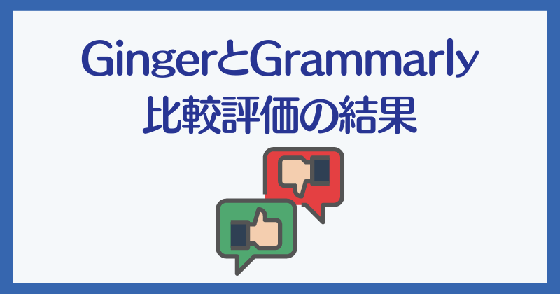 GingerとGrammarlyの比較評価の結果